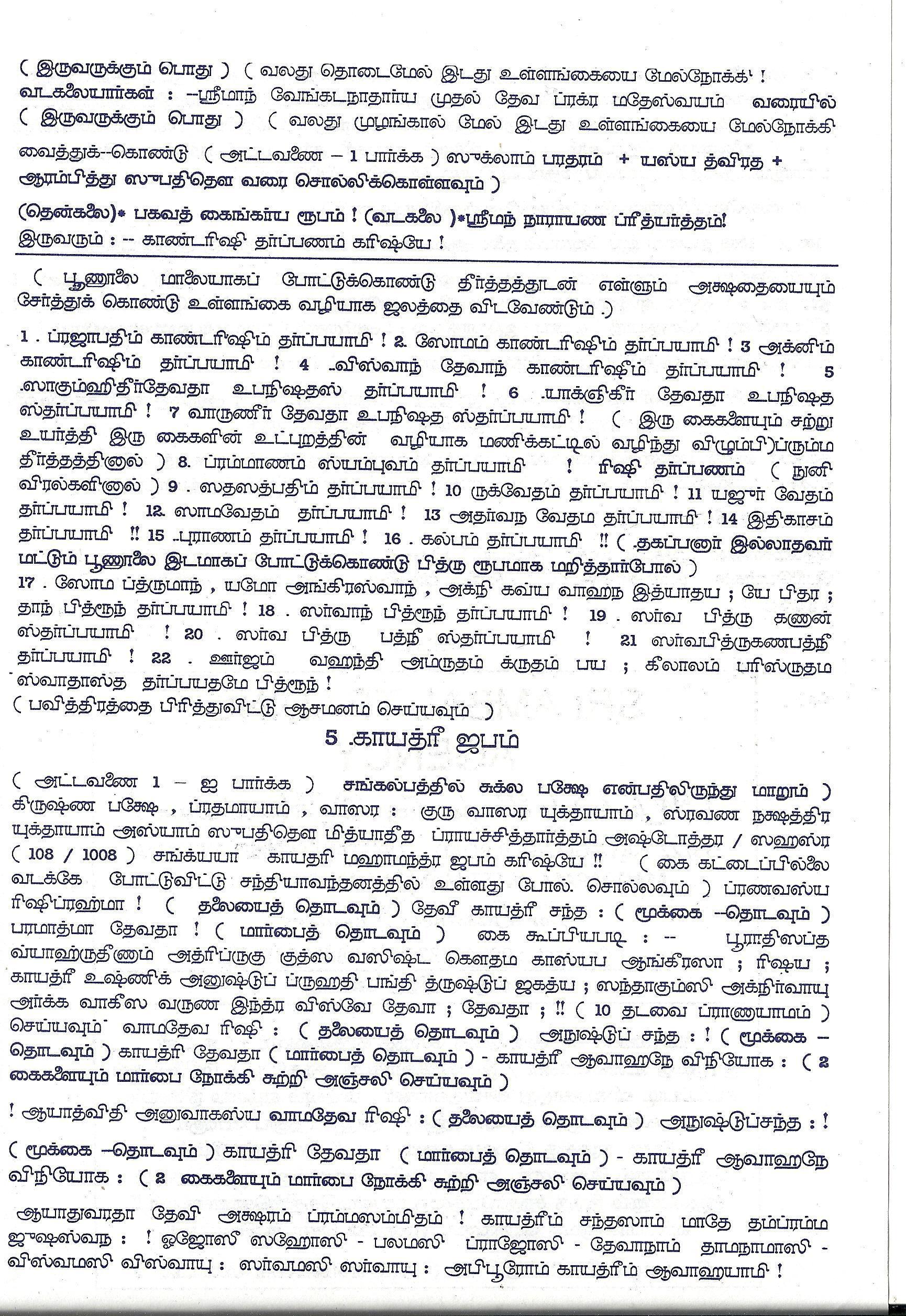 Avani Avittam 2019 | Upakarma | 15th August 2019 | Rakhi